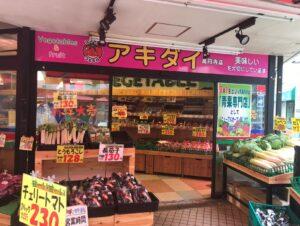 アキダイ 高円寺店(ユータカラヤ内)